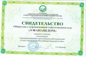 Сертификат СРО № 1