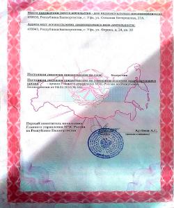 Лицензия № 2
